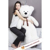 Плюшевый медведь Тихон (Белый) - 120см